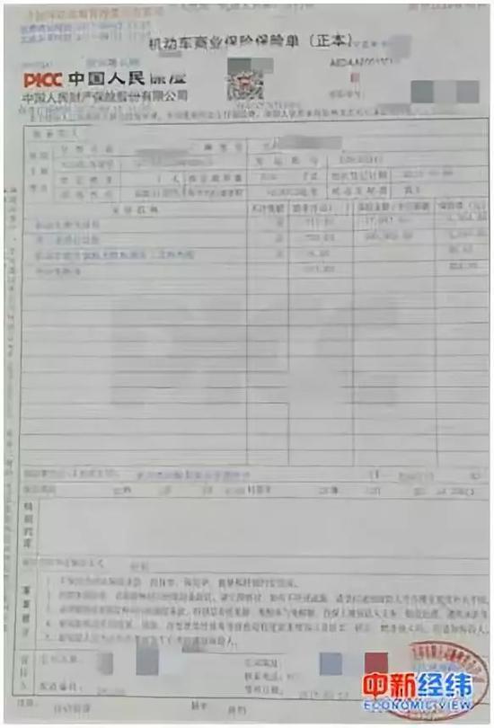 ▲车主张文出示2017年的车险部门保单