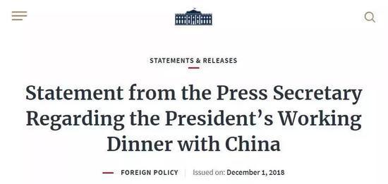 白宫方面对中美元首会谈发布声明