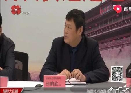 西安问政节目因黑车问题被怼交通局长发声:有决心把事做好