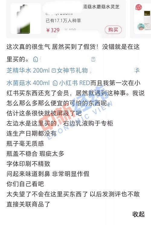 小艺(化名)发布在小红书App上的帖子 来历:截图