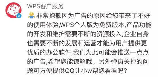 ▲WPS客户服务回应截图 来源:微博截图