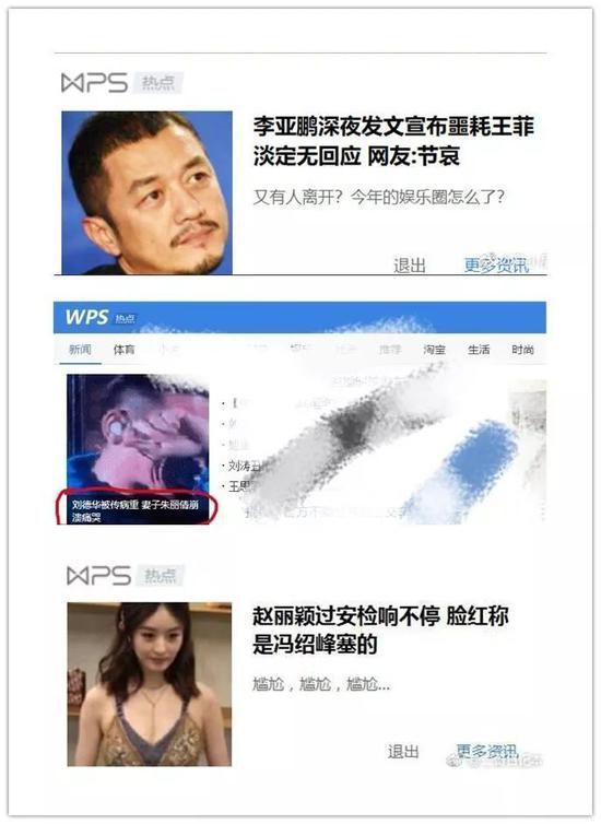 ▲部分WPS弹窗内容 来源:微博截图