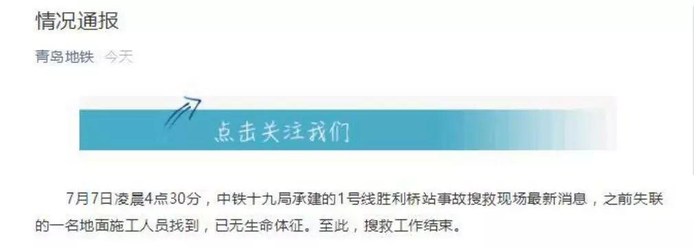 """调查组来了!青岛地铁""""自曝家丑"""" 40天内6名工人死亡"""