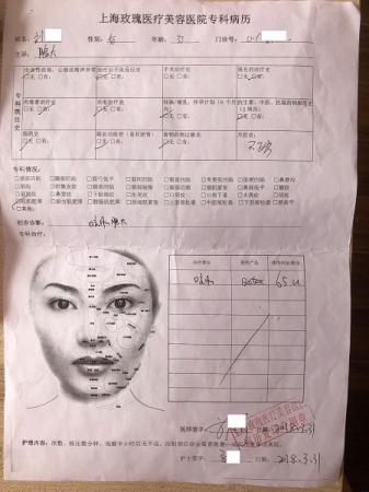 3080元的瘦脸美容针,引发一场300万元的纠纷