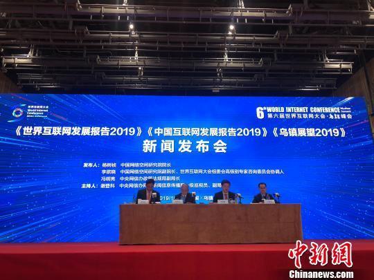 """""""《中国互联网发展报告2019》:中国光纤宽带接入居世界第一"""