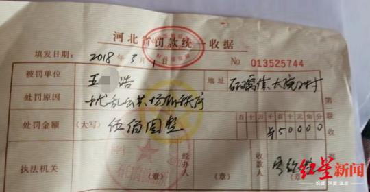 2018年3月,张某等人因扰乱公共场所秩序被罚款500元