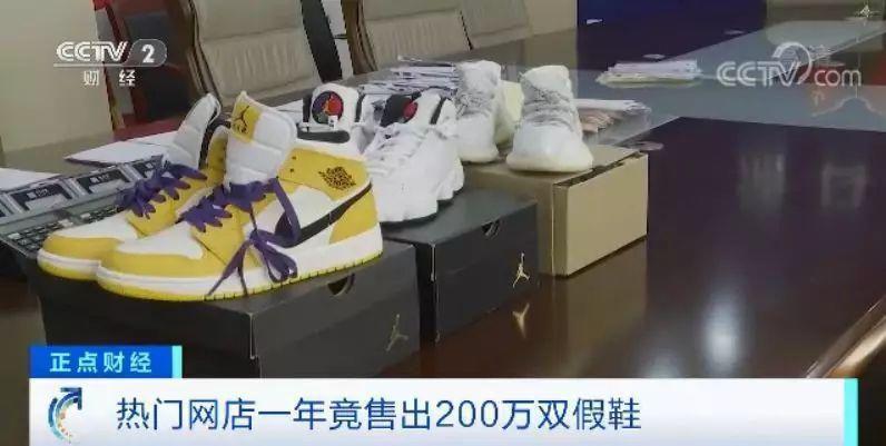 """""""证书""""""""发票""""一应俱全,热门网店一年竟售出200万双假鞋"""