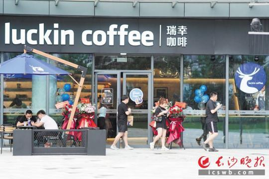 瑞幸咖啡长沙世茂悠享店7月8日开业,是现在长沙面积最大的瑞幸咖啡门店。