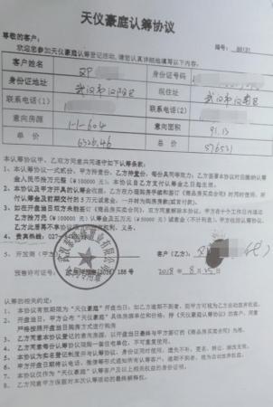 邓老师缴纳15万元后签定的认筹制定 受访者 供图