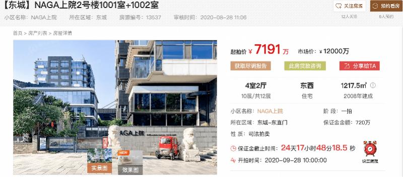成龙两套北京自住豪宅被拍卖!开发商因债务纠纷被申请强制执行