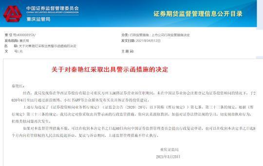重庆证监局责罚决定(原料来源:证监会)