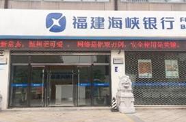 福建海峡银行被罚100万:未经批准变更注册资本