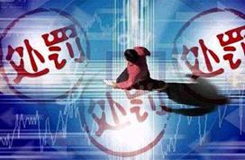项目融资业务管理严重违规 开发银行北京分行被罚130万