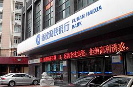 未经批准变更注册资本 福建海峡银行被罚100万