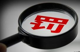 证券市场禁入再迎新修订:信披严重违法或被终身禁入