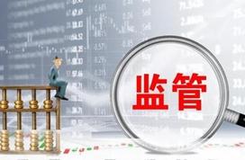 尚福林:要坚决打击欺诈发行、操纵市场、内幕交易等违法违规行为