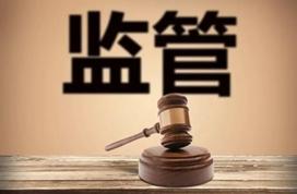 """中信银行原行长朱小黄:""""失去监管的繁荣并不是真正的繁荣"""""""