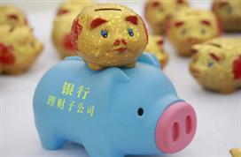"""国有大行年报透露""""拼子""""战况 4家理财子公司首晒成绩单"""