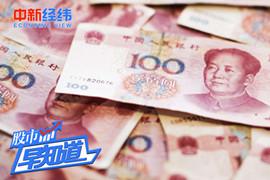 【股市早知道】市场情绪积极乐观 香港证监会新规短期利好A股