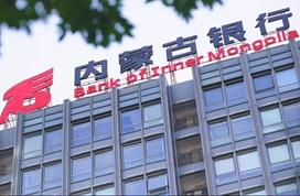 股东成被执行人 内蒙古银行逾1亿股遭强制拍卖