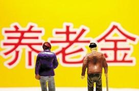 肖远企谈养老金问题:要把个人资金转化为第三支柱养老产品