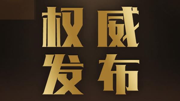 习近平:中国与亚洲同进步,与世界共发展