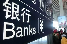 """""""防乱扣费""""新规施行在即 银行调整代收业务"""