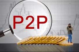 深圳:对公告清退无法继续的P2P平台择机立案打击
