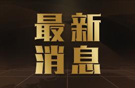 中国成功发射亚太6D卫星