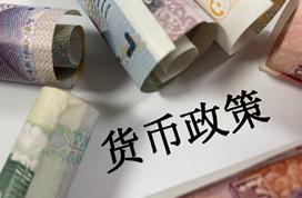 """下半年货币政策怎么走?央行给答案:""""更强调适度两字"""""""