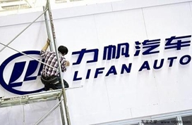 旗下10家子公司申请破产重整,力帆股份破产在即?