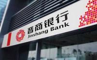 晋商银行上市遇冷 不良贷款高企成难题