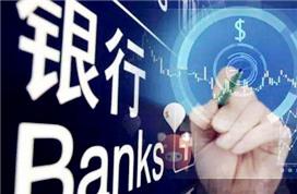 温州银行40亿元增资落地:引进鹿城农商行等19家公司入股