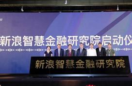 2019中国银行业论坛智慧金融峰会召开,六家银行高管共话智慧金融