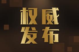 涉嫌严重违纪违法!甘肃省生态环境厅原党组书记肖铮被查