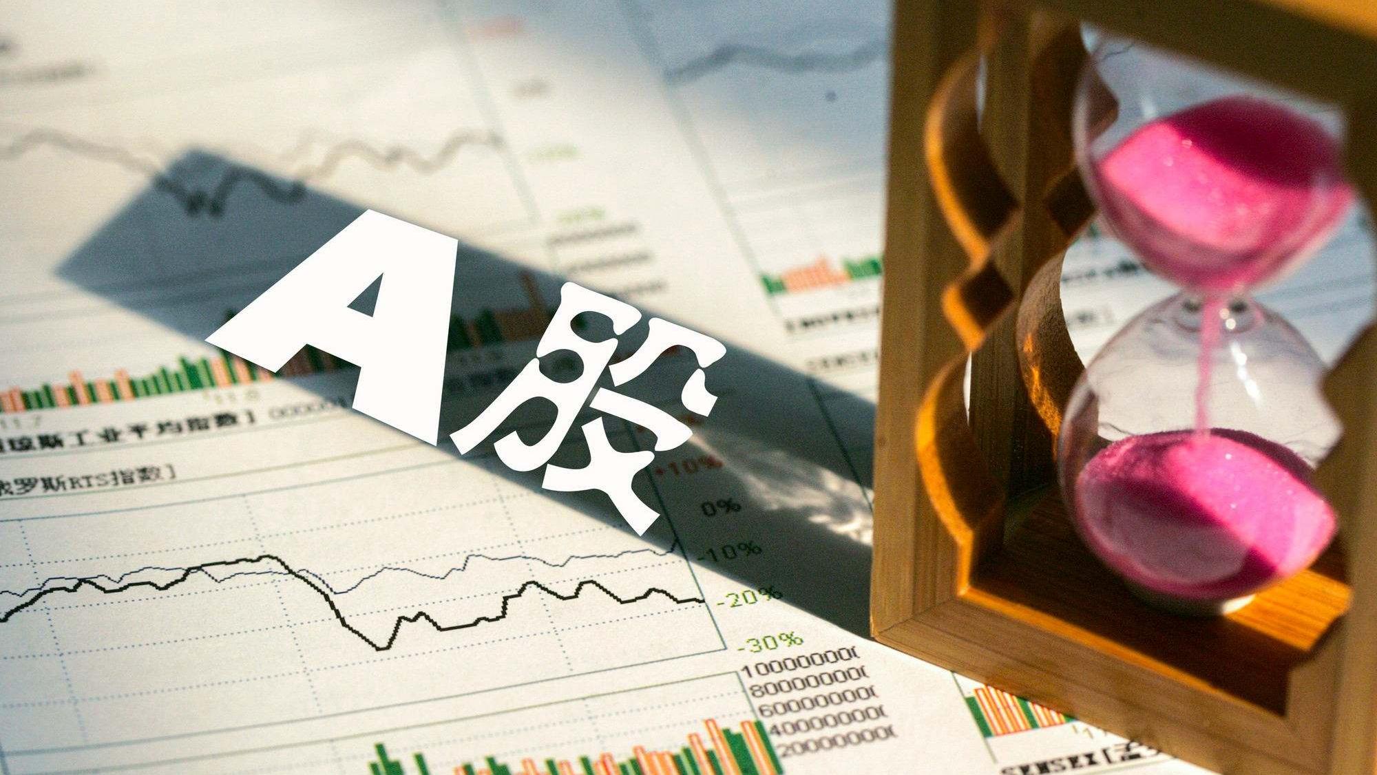 证监会:持续稳步推进新股发行常态化,缩短审核周期