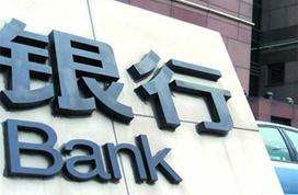板块破净率近七成 机构把脉银行股价值
