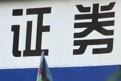 """天风证券又""""招兵"""" 招商银行财富管理元老王洪栋加盟"""
