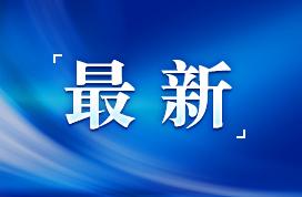 中国大唐原纪检组副组长王元春被查 涉严重违纪违法
