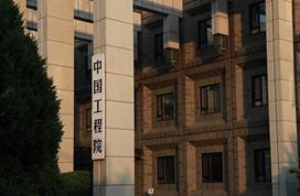 中国工程院:会针对网络反映曹雪涛院士的有关问题展开调查