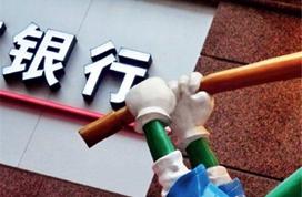 亚洲银行竞争力排名发布 6家中国大陆银行进入前十
