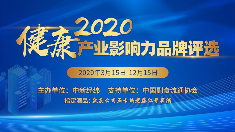 2020健康产业影响力品牌评选