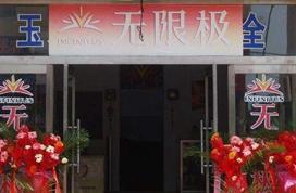 权健、华林之后,中国最大直销公司也摊上事了