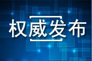 十二届全国人大常委会第三十二次会议将于29日至30日在北京举行