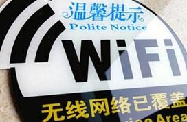 """11.46%的WiFi藏""""猫腻"""" 二、三线城市Wifi风险远超一线"""