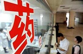 政协委员:建立浮动定价制度破解 廉价救命药短缺