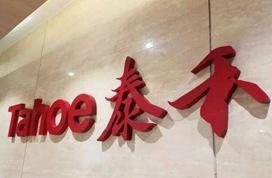 解资金困局?泰禾3.79亿转让一地产项目部分股权