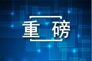 中华人民共和国和意大利共和国关于加强全面战略伙伴关系的联合公报