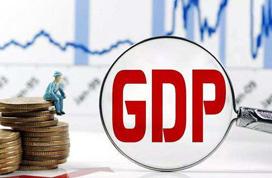 刘元春:GDP目标应保留,设定可以更科学更务实
