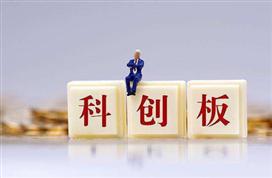 科创板承销业务规范明确:投资报告不得预测股价